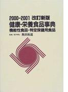 健康・栄養食品事典 機能性食品・特定保健用食品 2000−2001改訂新版