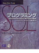 SQLプログラミング OracleとAccessで学ぶSQLの基本 (Computer science textbook)