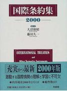 国際条約集 2000年版