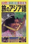 旅のアジア語 35ヵ国55言語会話集