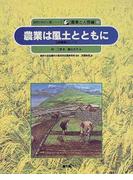 自然の中の人間シリーズ 農業と人間編 3 農業は風土とともに