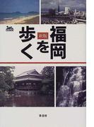 福岡を歩く 新版