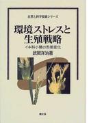 環境ストレスと生殖戦略 イネ科小穂の形態変化 (自然と科学技術シリーズ)