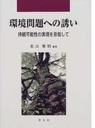環境問題への誘い 持続可能性の実現を目指して (早稲田大学教育総合研究所叢書)