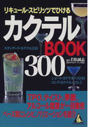 カクテルBOOK300 リキュール・スピリッツでひける (カンガルー文庫)
