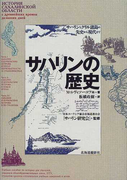 サハリンの歴史 サハリンとクリル諸島の先史から現代まで