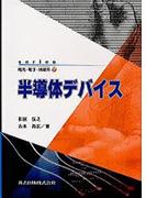 半導体デバイス (series電気・電子・情報系)