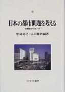 日本の都市問題を考える 学際的アプローチ (神戸国際大学経済文化研究所叢書)