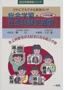 総合学習・社会科歴史通信 小学校編 (総合学習実践シリーズ)
