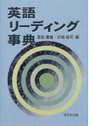 英語リーディング事典