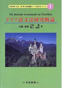 ドイツ語文法シリーズ 1 ドイツ語文法研究概論