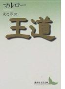 王道 (講談社文芸文庫)(講談社文芸文庫)