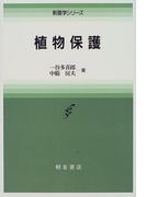 植物保護 (新農学シリーズ)
