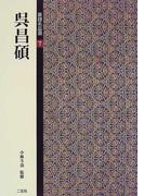 篆隷名品選 7 呉昌碩