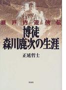 博徒・森川鹿次の生涯 瀬戸内遊俠伝