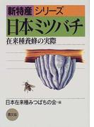 日本ミツバチ 在来種養蜂の実際 (新特産シリーズ)