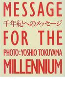 千年紀へのメッセージ 写真集