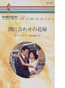 間に合わせの花嫁 (ハーレクイン・ロマンス)(ハーレクイン・ロマンス)
