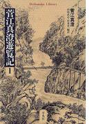菅江真澄遊覧記 1 (平凡社ライブラリー)(平凡社ライブラリー)
