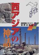 国際理解にやくだつ世界の神話 3 西アジアの神話