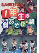 総合的な学習に役だつ劇の本 1 1年生の劇あそび・劇