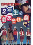 総合的な学習に役だつ劇の本 2 2年生の劇あそび・劇