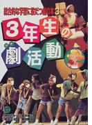 総合的な学習に役だつ劇の本 3 3年生の劇活動