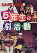 総合的な学習に役だつ劇の本 5 5年生の劇活動