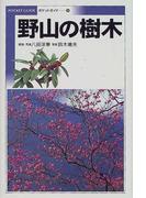 野山の樹木 (Pocket guide)