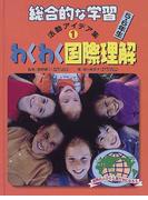 総合的な学習5・6年生活動アイデア集 1 わくわく国際理解