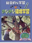 総合的な学習5・6年生活動アイデア集 3 のびのび環境学習