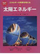 エネルギーの未来を考える 3 太陽エネルギー (総合学習に役立つシリーズ)