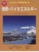 エネルギーの未来を考える 4 地熱・バイオエネルギー (総合学習に役立つシリーズ)