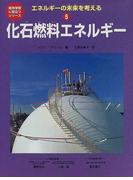 エネルギーの未来を考える 5 化石燃料エネルギー (総合学習に役立つシリーズ)