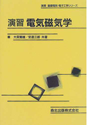 演習電気磁気学 (演習基礎電気・電子工学シリーズ)