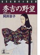 秀吉の野望 (光文社文庫)(光文社文庫)