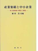 産業集積と中小企業 東大阪地域の構造と課題