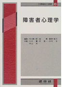 障害者心理学 4改版 (介護福祉士選書)
