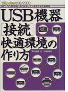 USB機器〈接続〉快適環境の作り方 Windows98/2000 MO,CD−R/RW,モバイル,デジタルカメラ活用法