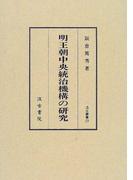 明王朝中央統治機構の研究 (汲古叢書 関西学院大学研究叢書)