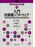 入門計算機ソフトウェア (入門電気・電子工学シリーズ)