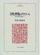 文明と野蛮のディスクール (MINERVA人文・社会科学叢書 異文化支配の思想史)