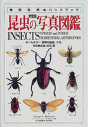 昆虫の写真図鑑 完璧版 オールカラー世界の昆虫、クモ、その他の虫300科 (地球自然ハンドブック)