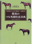 驚異のマル外種牡馬事典 外国産馬の父全481頭血統データ徹底分析