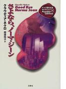 さよなら、ノーマ・ジーン Popular edition (ドイツ現代文学セレクション)
