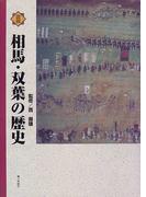 図説相馬・双葉の歴史 (福島県の歴史シリーズ)