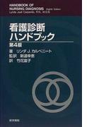 看護診断ハンドブック 第4版