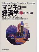 マンキュー経済学 1 ミクロ編
