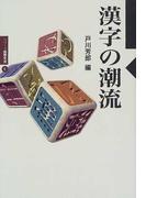 漢字の潮流 (シリーズ国際交流)