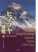 ヒマラヤへの挑戦 8000m峰登頂記録 1 エベレスト カンチェンジュンガ マカルー ローツェ チョー・オユー